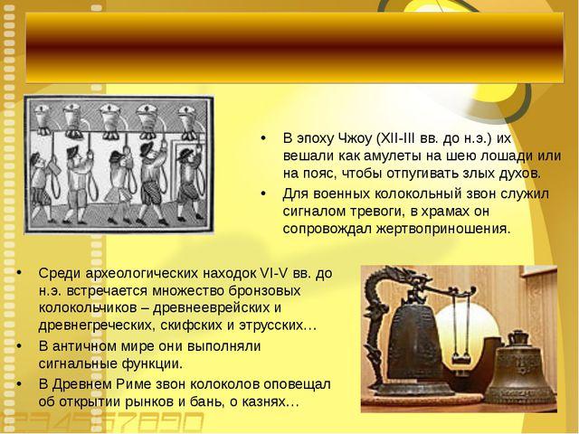 В эпоху Чжоу (XII-III вв. до н.э.) их вешали как амулеты на шею лошади или на...