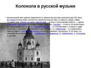 Колокола в русской музыке Колокольный звон широко применялся в творчестве рус