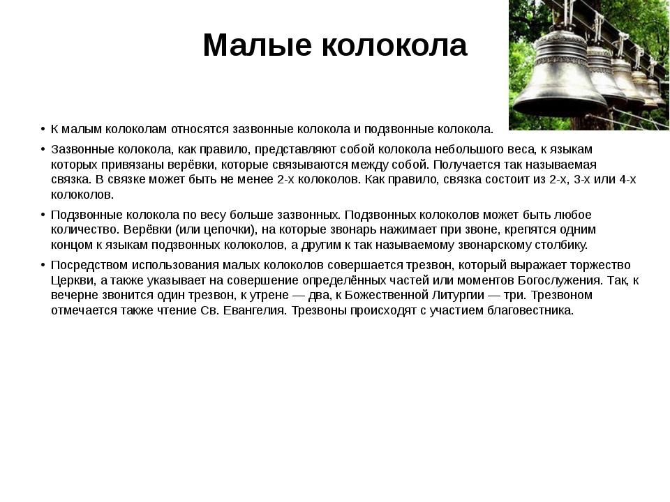 Малые колокола К малым колоколам относятся зазвонные колокола и подзвонные ко...