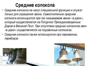 Средние колокола не несут специальной функции и служат только для украшения з