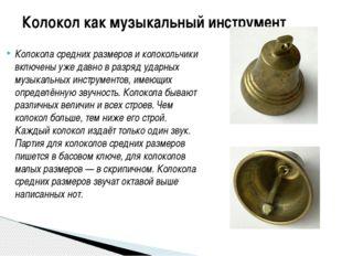 Колокола средних размеров и колокольчики включены уже давно в разряд ударных