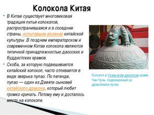 В Китае существует многовековая традиция литья колоколов, распространившаяся