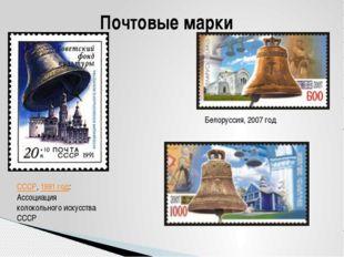 Почтовые марки СССР,1991 год: Ассоциация колокольного искусства СССР Белорус