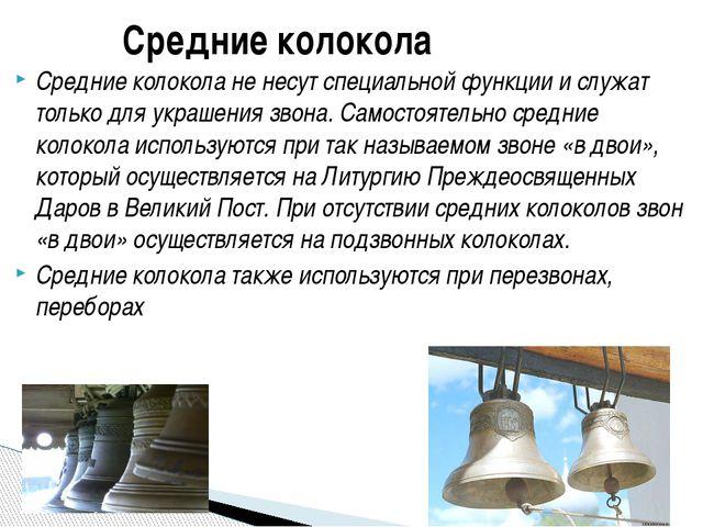 Средние колокола не несут специальной функции и служат только для украшения з...