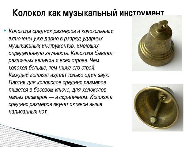 Колокола средних размеров и колокольчики включены уже давно в разряд ударных...