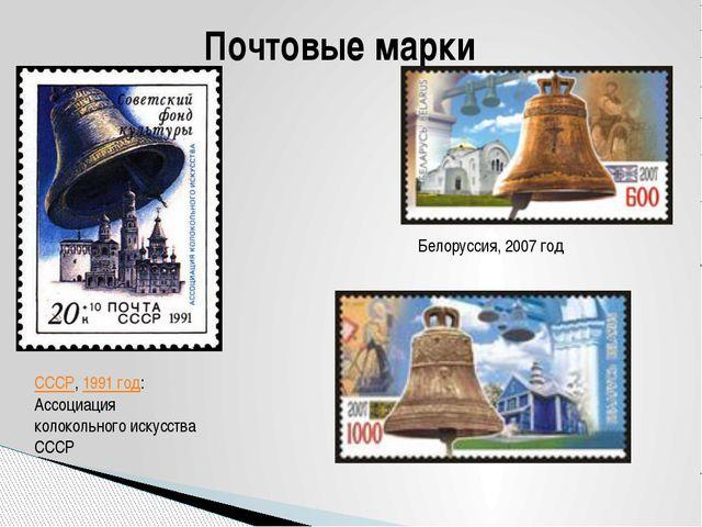 Почтовые марки СССР,1991 год: Ассоциация колокольного искусства СССР Белорус...