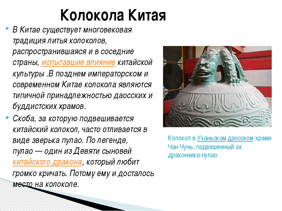В Китае существует многовековая традиция литья колоколов, распространившаяся...