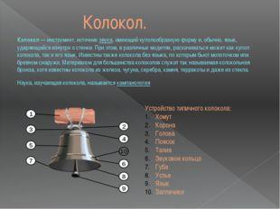Колокол. Колокол— инструмент, источникзвука, имеющий куполообразную форму