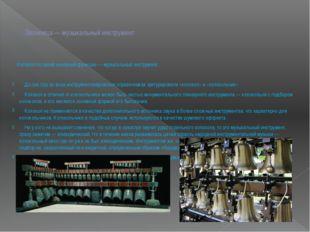Звонница — музыкальныйинструмент    Колокол по своей основной функции —