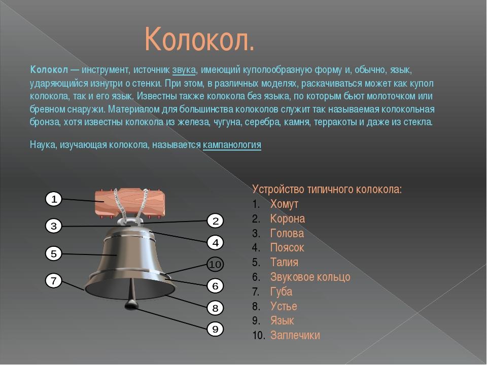 Колокол. Колокол— инструмент, источникзвука, имеющий куполообразную форму...