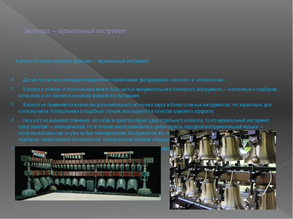 Звонница — музыкальныйинструмент    Колокол по своей основной функции —...