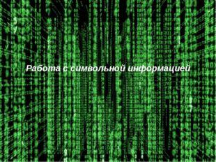 Работа с символьной информацией