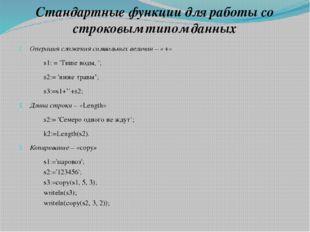 Стандартные функции для работы со строковым типом данных Операция сложения си