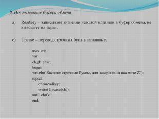 8. Использование буфера обмена Readkey – записывает значение нажатой клавиши