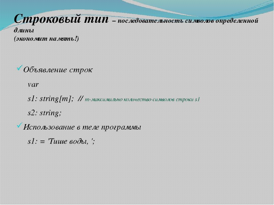 Строковый тип – последовательность символов определенной длины (экономит памя...