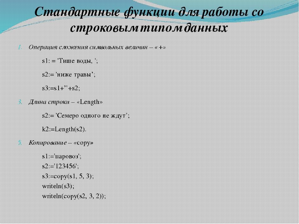 Стандартные функции для работы со строковым типом данных Операция сложения си...