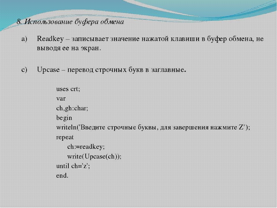 8. Использование буфера обмена Readkey – записывает значение нажатой клавиши...