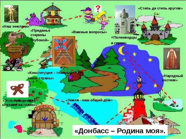 «Донбасс – Родина моя». «Важные вопросы» «Народный костюм» «Степь да степь кр...