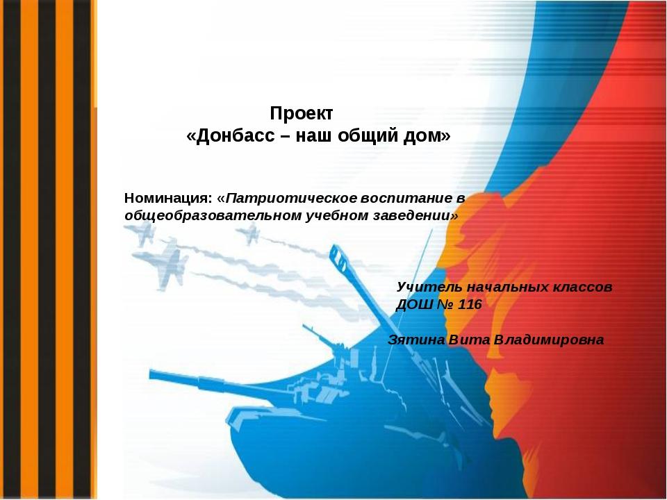 Проект «Донбасс – наш общий дом» Номинация: «Патриотическое воспитание в общ...