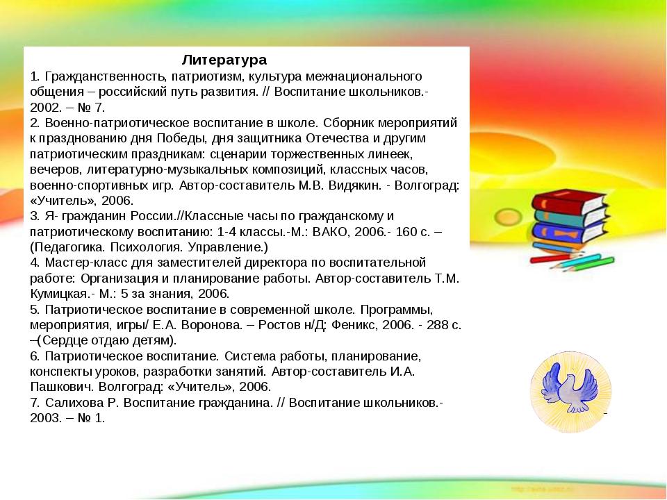 Литература 1. Гражданственность, патриотизм, культура межнационального общен...
