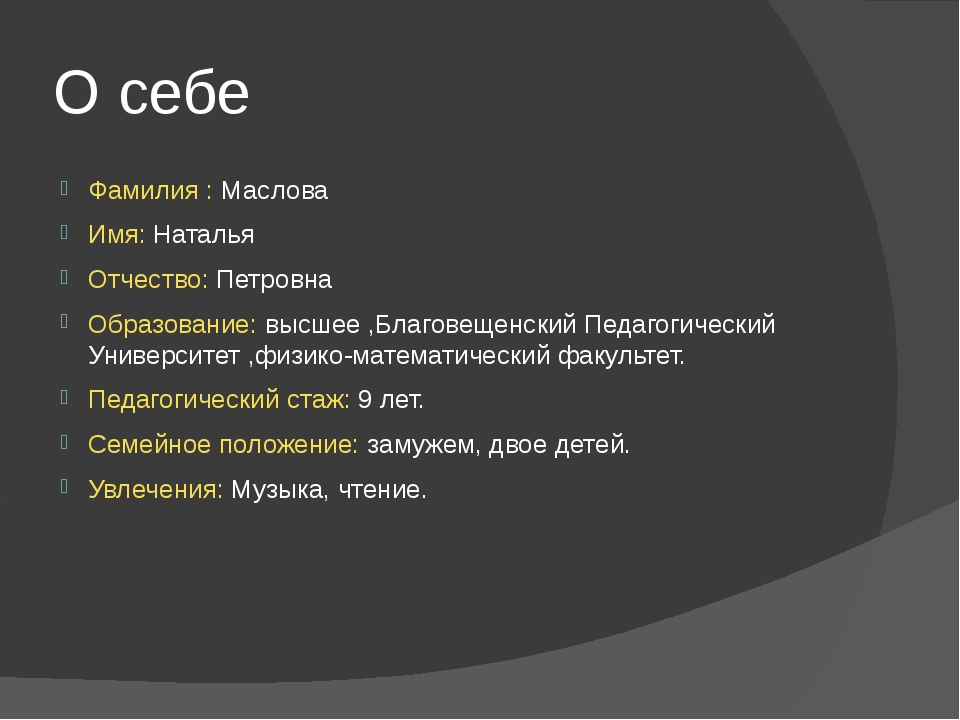 О себе Фамилия : Маслова Имя: Наталья Отчество: Петровна Образование: высшее...