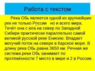 Работа с текстом Река Обь является одной из крупнейших рек не только России