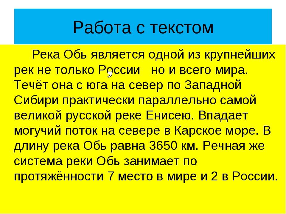 Работа с текстом Река Обь является одной из крупнейших рек не только России...