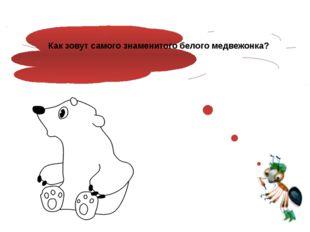 Как зовут самого знаменитого белого медвежонка?