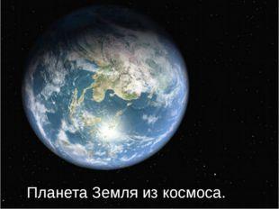 Планета Земля из космоса.