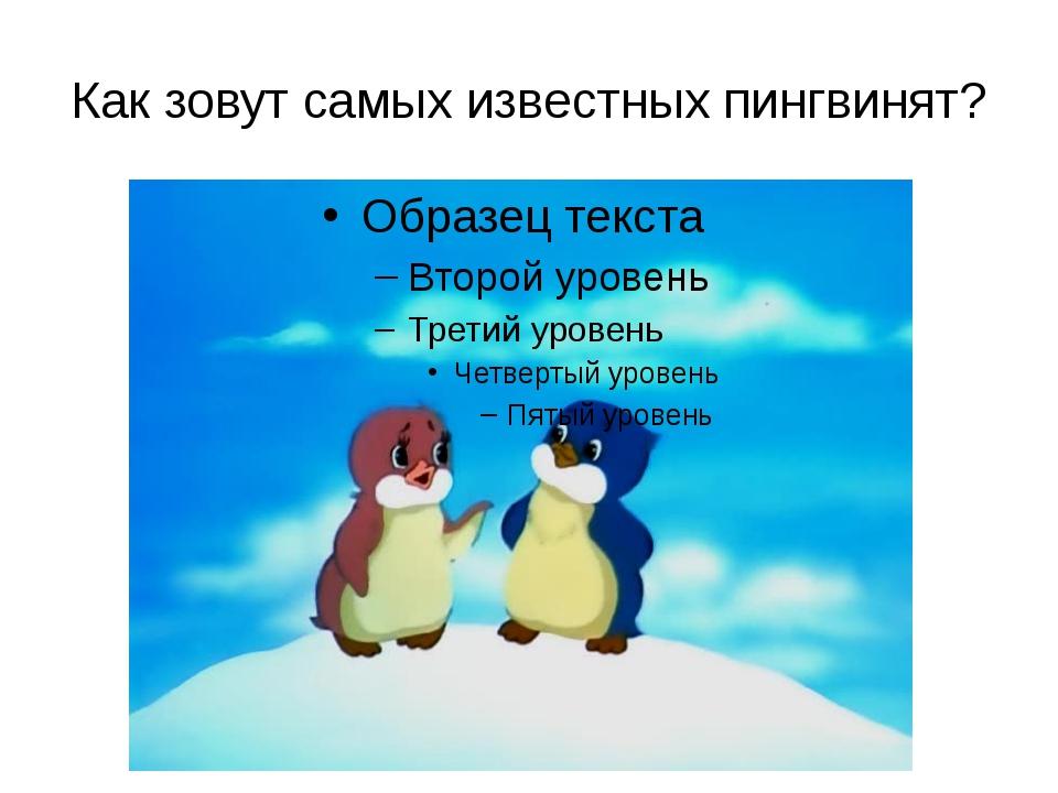 Как зовут самых известных пингвинят?
