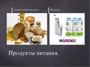 Хлебобулочные продукты. Молоко. Продукты питания. { {