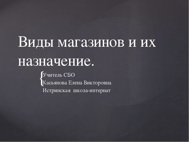 Виды магазинов и их назначение. Учитель СБО Касьянова Елена Викторовна Истрин...