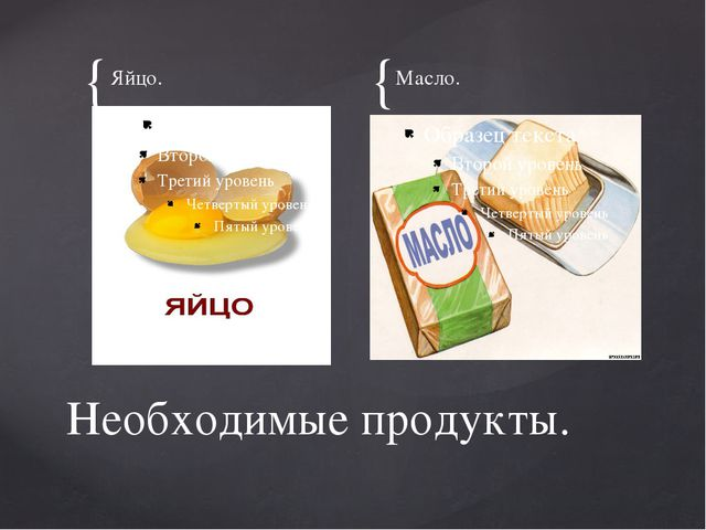 Яйцо. Масло. Необходимые продукты. { {