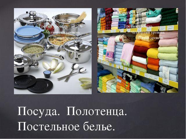 Посуда. Полотенца. Постельное белье.