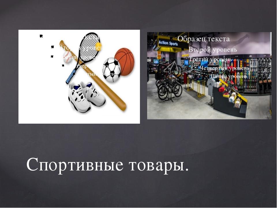 Спортивные товары.
