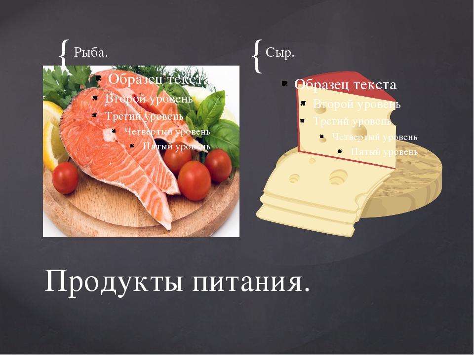Рыба. Сыр. Продукты питания. { {