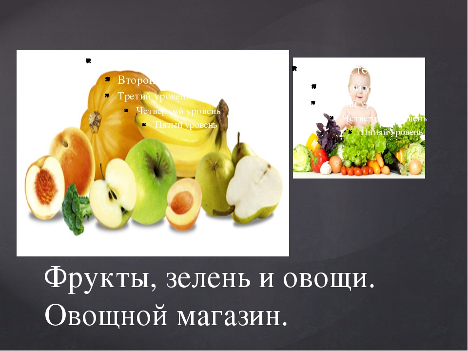 Фрукты, зелень и овощи. Овощной магазин.