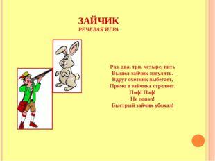 ЗАЙЧИК РЕЧЕВАЯ ИГРА Раз, два, три, четыре, пять Вышел зайчик погулять. Вдруг