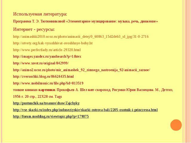 Используемая литература: Программа Т. Э. Тютюнниковой «Элементарное музициров...