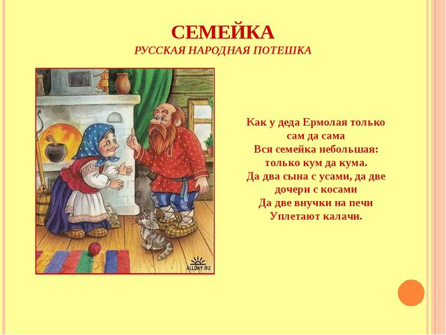 Как у деда Ермолая только сам да сама Вся семейка небольшая: только кум да ку...