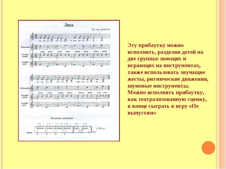 Эту прибаутку можно исполнять, разделив детей на две группы: поющих и играющи...