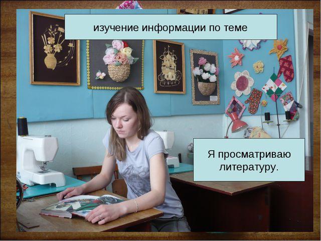 Я просматриваю литературу. изучение информации по теме