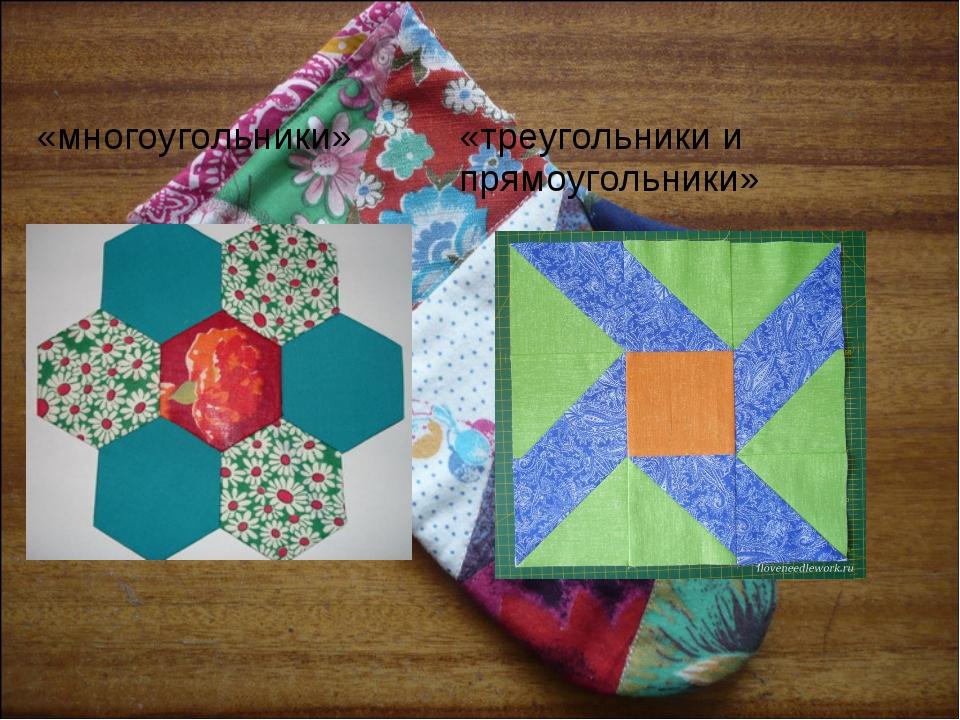 «многоугольники»«треугольники и прямоугольники»