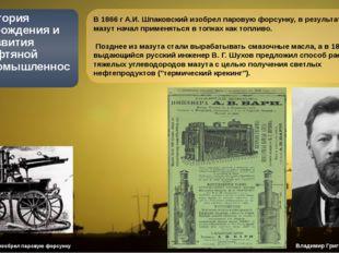 В 1866 г А.И. Шпаковский изобрел паровую форсунку, в результате чего мазут на