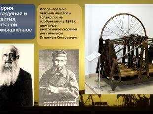 Использование бензина началось только после изобретения в 1879 г. двигателя в