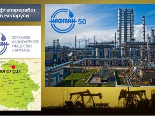 Новополоцк Нефтепереработка в Беларуси