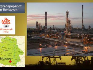 Мозырь Нефтепереработка в Беларуси