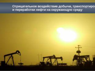 Отрицательное воздействие добычи, транспортировки и переработки нефти на окру