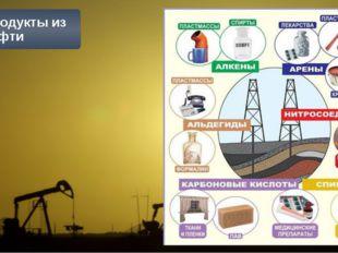 Продукты из нефти