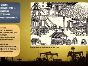 Нефть известна человечеству с давних времен. Уже за 6000 лет, до нашей эры лю
